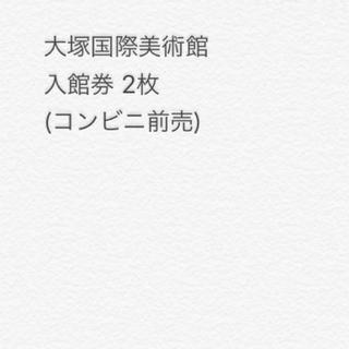 大塚国際美術館 チケット(美術館/博物館)