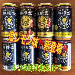コカコーラ(コカ・コーラ)の鬼ストロング 新味登場‼️  檸檬堂  4種類!(リキュール/果実酒)