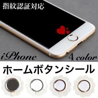 iPhone ホームボタンシール 全4色 指紋認証対応♡(保護フィルム)