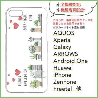 機種専用設計 アンドロイド スマホケース ハード ゼンフォン LG Digno(iPhoneケース)