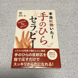 手のひらセラピー からだの不調を改善 足利仁 指圧 マッサージ(健康/医学)