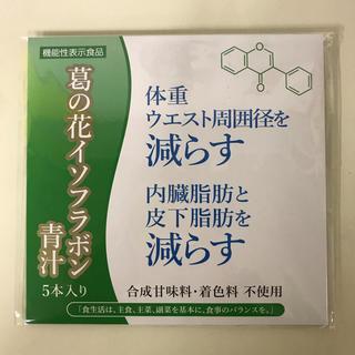 葛の花イソフラボン青汁(青汁/ケール加工食品 )