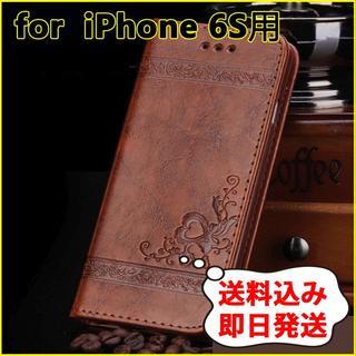 【iPhone 6S】ダークブラウン 高級PUレザーの手帳型ケース 高級感(iPhoneケース)