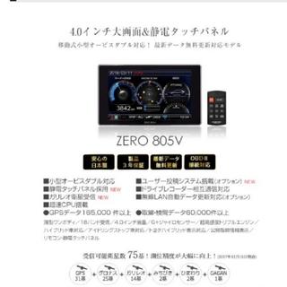 送料無料!即購入可!コムテック ZERO 805V レーダー探知機(レーダー探知機)