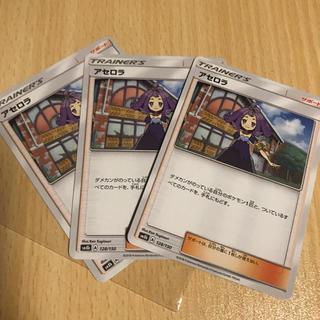ポケモン(ポケモン)のポケモンカード アセロラ 3枚(シングルカード)
