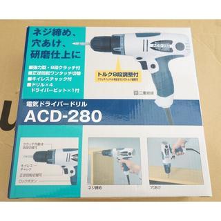 ACドライバードリル ACD-280(工具/メンテナンス)