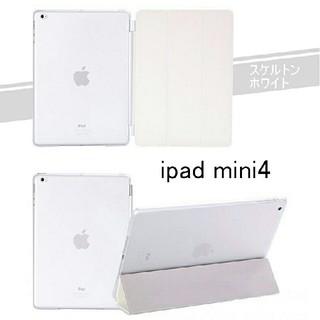 ipadmini4 専用 スマートカ バー + 半透明ケース ホワイト(iPadケース)