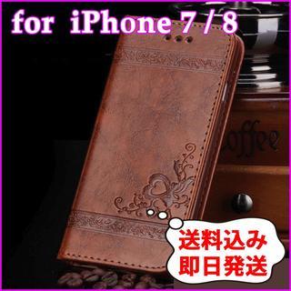 【iPhone 8】ダークブラウン 高級PUレザーの手帳型ケース 高級感(iPhoneケース)