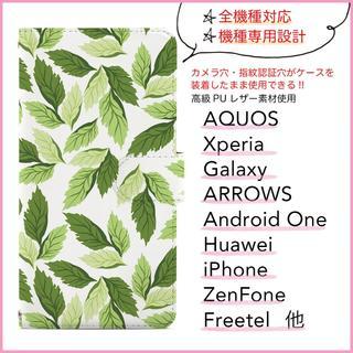 機種専用設計 アンドロイド スマホケース 手帳型 Xperia Arrows 葉(Androidケース)
