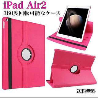 iPad Air2 〔 ローズ ピンク 〕360度回転 手帳型ケース(iPadケース)