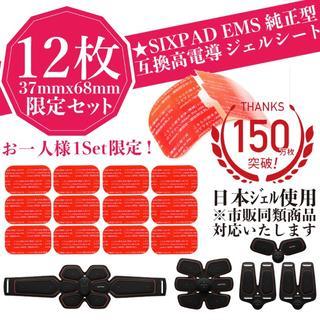 【12枚セット】シックスパッド 専用純正型 ジェルシート 互換品(トレーニング用品)