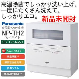 パナソニック(Panasonic)のパナソニック 食器洗い乾燥機 NP-TH2 新品未開封(食器洗い機/乾燥機)