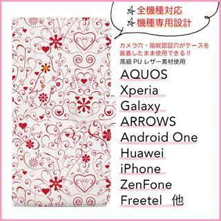 機種専用設計 アンドロイド スマホケース 手帳型 UQ au ハート(Androidケース)
