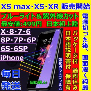 日本初上陸・紫外線カット&ブルーライトカット・iPhone全機種用ガラスフィルム(保護フィルム)