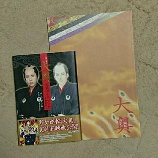 アラシ(嵐)の嵐 二宮和也 映画大奥 パンフレット&ガイドブック(アイドルグッズ)