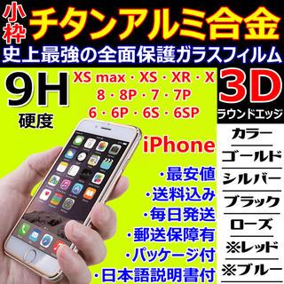 小枠チタンアルミ合金フレーム・3D全面保護・9Hガラスフィルム・iPhone対応(保護フィルム)