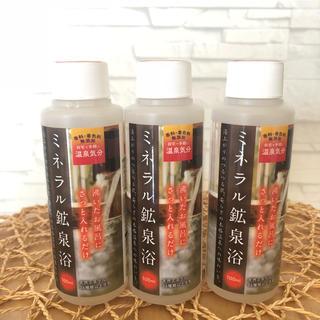 完全無添加 ミネラル鉱泉浴 (入浴剤/バスソルト)