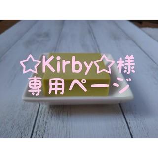 ☆Kirby☆様専用ページ(その他)
