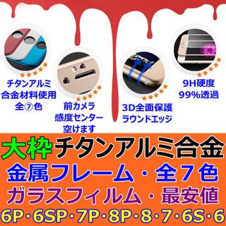 大枠チタンアルミ合金フレーム・3D全面保護・9Hガラスフィルム・iPhone対応(保護フィルム)
