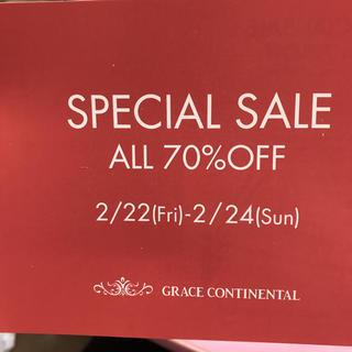 グレースコンチネンタル(GRACE CONTINENTAL)のグレースコンチネンタル セールALL70%入場券(その他)