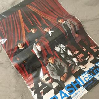 アラシ(嵐)の嵐 カレンダー⭐️2009年 ポスター型(アイドルグッズ)