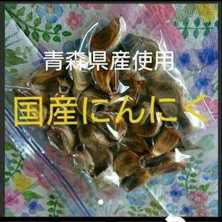 黒にんにく  青森県産にんにく使用 バラ 200g(野菜)