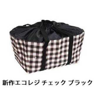 新品 送料込☆最安 レジカゴ エコレジ エコ バッグ レジかご チェックブラック(エコバッグ)
