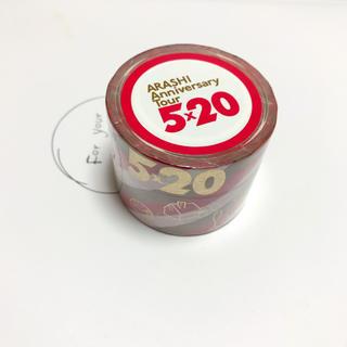 アラシ(嵐)の【新品】嵐 Anniversary Tour 5×20マスキングテープ未開封(アイドルグッズ)