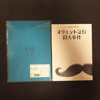 アラシ(嵐)の嵐 二宮和也 映画&ドラマ グッズ2点セット(アイドルグッズ)