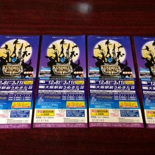 木下大サーカス 大阪公演 ☆平日御招待券(土曜日使用可)4枚セットです。(サーカス)