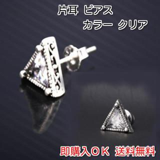 新品 ジルコニア クリア 三角 デザイン ピアス 片耳 韓国で人気!!男女兼用