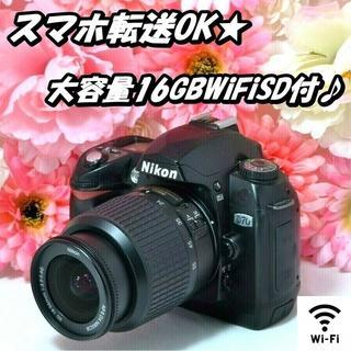 ニコン(Nikon)の★WiFiSDカード付★スマホ転送OK★入門機に最適★ニコン D70(デジタル一眼)