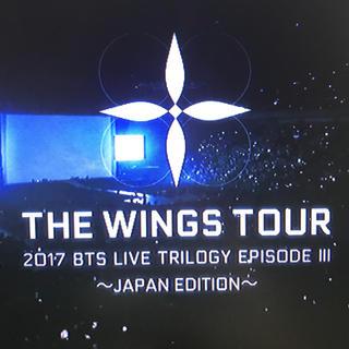 ボウダンショウネンダン(防弾少年団(BTS))のBTS DVD 密着ドキュメント,wings jp tour, 独占インタビュー(K-POP/アジア)