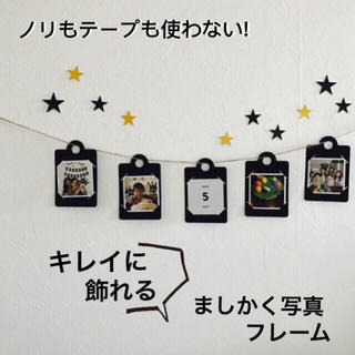 ましかく写真 L版 フォトフレーム 壁掛け 写真立て ガーランド モノトーン