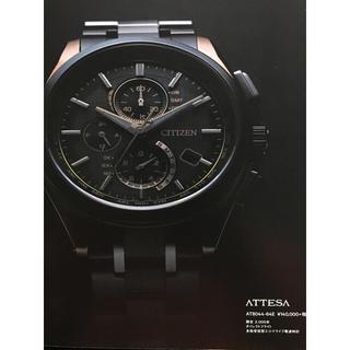 シチズン(CITIZEN)のCITIZEN ATTESA限定モデル(腕時計(アナログ))