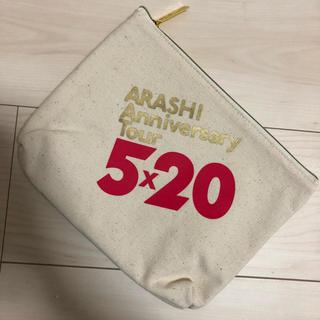 アラシ(嵐)の新品未使用 嵐 5×20 ポーチ(アイドルグッズ)