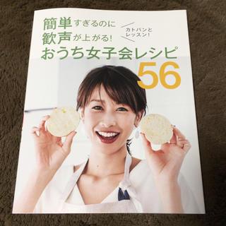 集英社 - BAILA3月号付録 カトパン おうち女子会レシピ レシピ本
