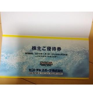 セントラルスポーツ株主優待券 6枚 送料込み(フィットネスクラブ)