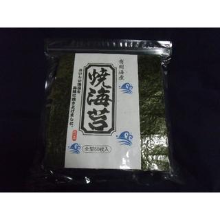 訳アリ 有明海産 焼き海苔 焼海苔 全型50枚(50枚×1パック) 送料無料(乾物)