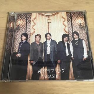 アラシ(嵐)の嵐 迷宮ラブソング シングルCD 初回限定版(アイドルグッズ)