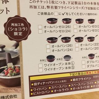 アサヒケイキンゾク(アサヒ軽金属)のアサヒ軽金属 再加工チケット オールパン  フライパン(鍋/フライパン)