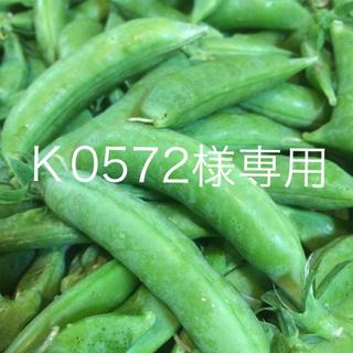 K0572様専用 ふとっちょスナップえんどう1kg(野菜)