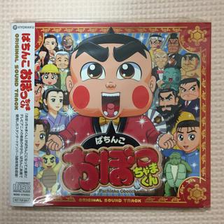 キョウラク(KYORAKU)のおぼっちゃまくん CD オリジナルサウンドトラック(パチンコ/パチスロ)