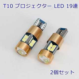 T10 プロジェクター ポジション球 高輝度 LED 2個セット A79(汎用パーツ)
