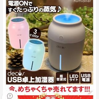 【新品 未使用】超音波式 卓上 加湿器 USB ☆ブルー☆