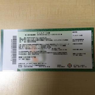 モマ(MOMA)の大阪市立美術館 フェルメール展 チケット(美術館/博物館)