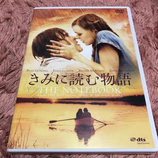 きみに読む物語 DVD♡美品(外国映画)