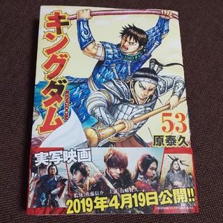 シュウエイシャ(集英社)の【キングダム 53巻】(青年漫画)