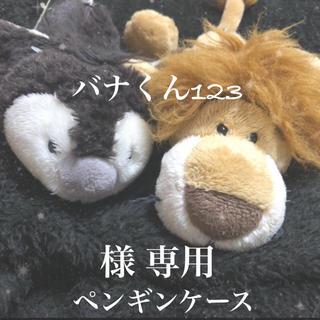 バナくん123様専用(ペンケース/筆箱)
