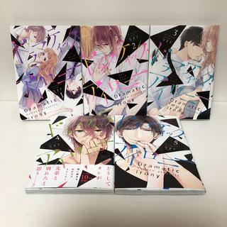 ドラマティックアイロニー 1〜5巻 なま子